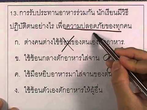 ข้อสอบO-NET ป.6 ปี2552 : สุขศึกษาและพลศึกษา ข้อ13