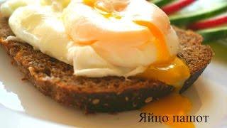 Яйцо пашот БЕЗ УКСУСА Poached Egg рецепт приготовления (Рецепт MasterVkusa)