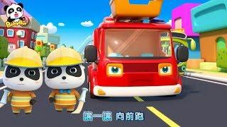 失火了!奇奇妙妙消防員快和消防車一起去救火! | 交通工具兒歌 | 童謠 | 動畫 | 卡通 | 寶寶巴士 | 奇奇 | 妙妙