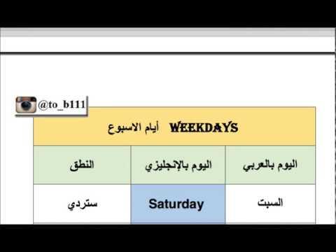 ايام الاسبوع باللغة الانجليزية Youtube