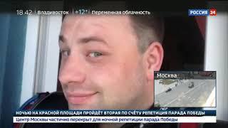 Смотреть видео Драка со стрельбой может стоить должности прокурору Тихвина   Россия 24 онлайн