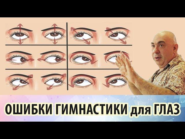 «Гимнастика для глаз» - основные ошибки и рекомендации