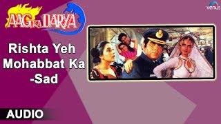 Aag Ka Darya : Rishta Yeh Mohabbat Ka-Sad Full Audio Song | Dilip Kumar, Rekha, Rajeev Kapoor |