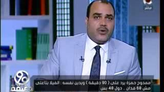 فيديو.. «الباز» لممدوح حمزة: سرقة المال العام لا تسقط بالتقادم