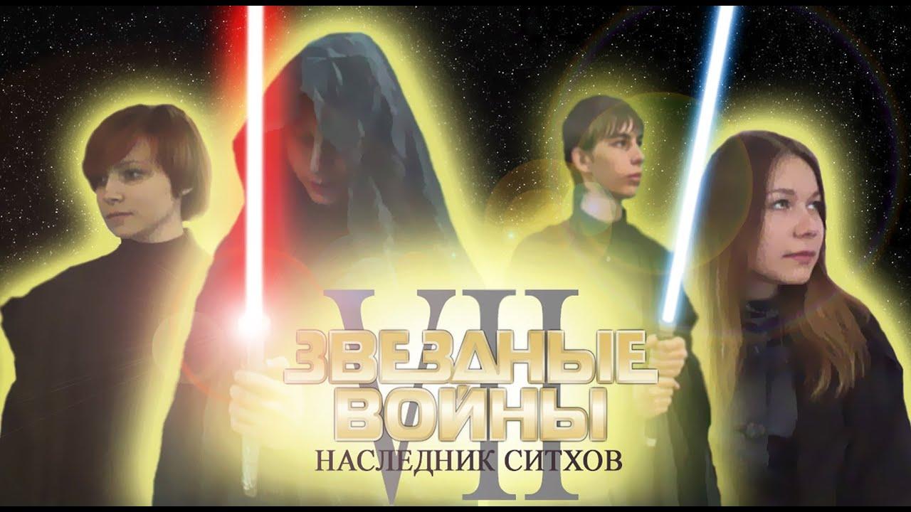 Орно пародия на фильм звёздные войны фото 282-27