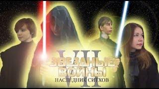 """Фан фильм """"Звездные Войны Наследник Ситхов"""" (2013)"""