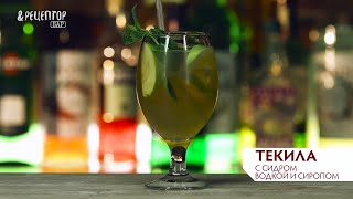 Как приготовить коктейль из текилы с сидром, водкой и сиропом? Рецепты коктейлей от Рецептор Бар(Подпишись на Рецептор Бар ➜ http://bit.ly/receptorbar Ингредиенты: Серебряная текила — 20 мл; Водка — 20 мл; Белый ром..., 2016-09-20T09:07:33.000Z)