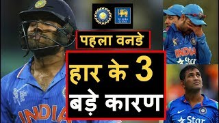 India Vs Sri Lanka 1st ODI: Know the 3 big Resons why Team India lost the match | Headlines Sports