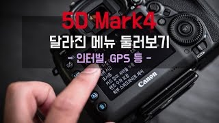 Canon 5D mark4 4K MENU UI