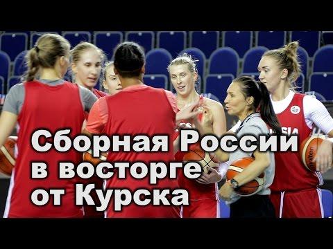 Сборная России в восторге от Курска