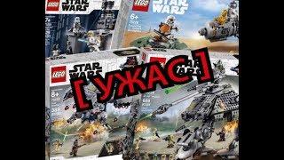 King News #59 / Новые Наборы Лего Звездные Войны 2019 года - УЖАС !