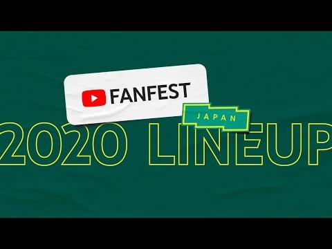 YouTube Fan Fest 2020 本日10月11日オンライン開催!YTFF 2020出演者/配信日時/見方ほか YouTubeファンフェス最新情報