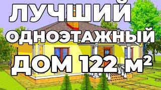 122 м2 И ТРИ СПАЛЬНИ | ПРОЕКТ ОДНОЭТАЖНОГО ДОМА ИЗ ГАЗОБЕТОНА - МАНДАРИН | Проекты одноэтажных домов