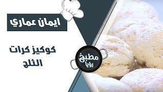 كوكيز كرات الثلج - ايمان عماري