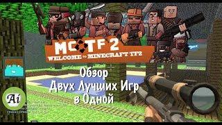 Minecraft in Team Fortress 2 СУПЕР СОЧЕТАНИЕ