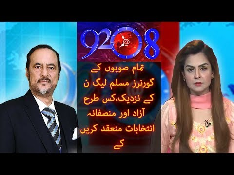 92 at 8 | Exclusive Interview With Babar Awan | Saadia Afzaal | 20 June 2018 | 92NewsHD