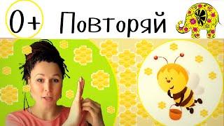 Игры для малышей. Пальчиковые игры. Дом для пчел. Пальчиковая гимнастика