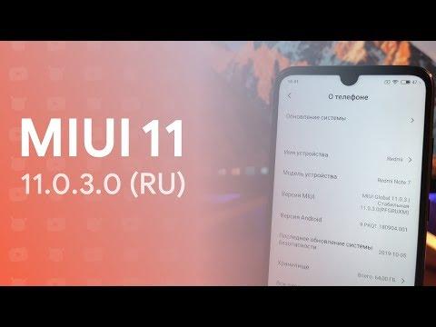 ???? ПЕРВАЯ ГЛОБАЛКА MIUI 11 ДЛЯ REDMI NOTE 7! | MIUI 11.0.3.0