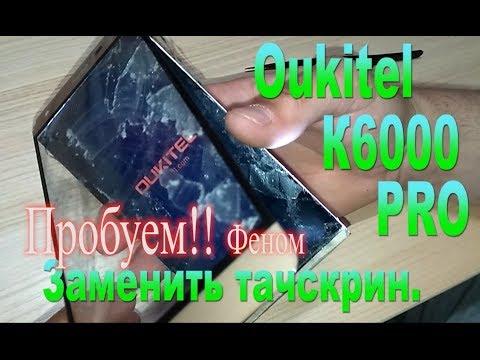 Замена (попытка), тачскрина (стекла) на Oukitel K6000Pro -Replacing Touchscreen On Oukitel K6000Pro