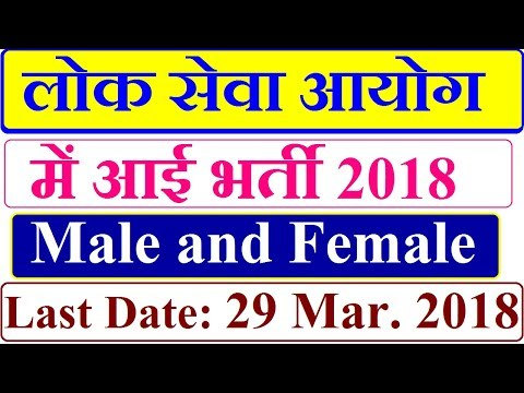 UPSC Recruitment 2018 || All India Job || Male Female || Sarkari Naukri || Govt Job