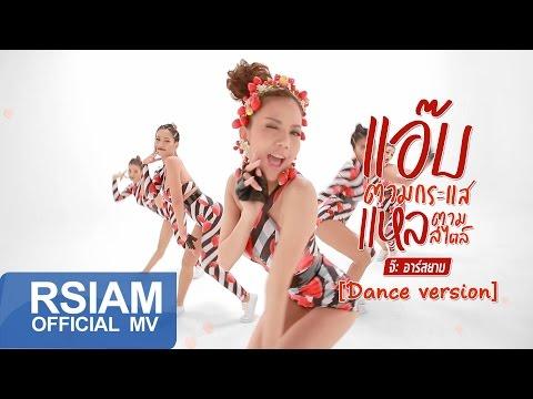 [Dance  Version] แอ๊บตามกระแสแหลตามสไตล์ : จ๊ะ อาร์ สยาม | Jah Rsiam