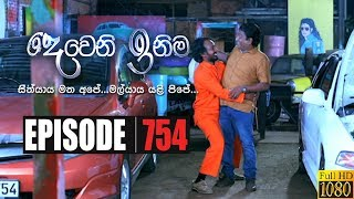 Deweni Inima | Episode 754 27th December 2019 Thumbnail