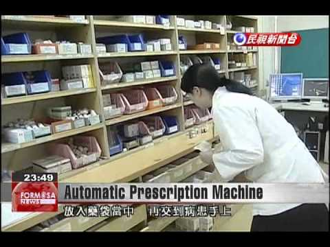 Kaohsiung hospital first in Taiwan to use fully automated drug distribution machine