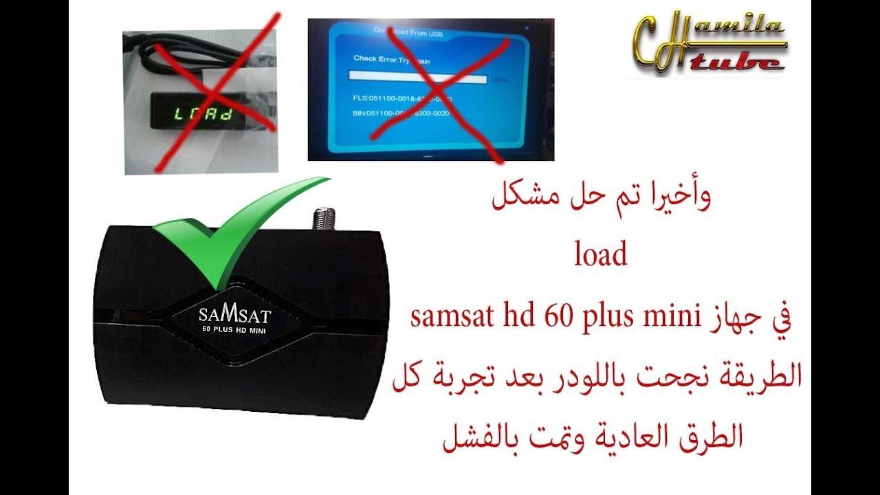 وأخيرا تم حل مشكل  load  في جهاز  samsat hd 60 plus mini طريقة حصرية ومجربة تفك جميع مشاكل الجهاز #1