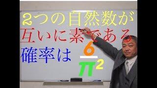 2つの自然数が互いに素ある確率。6/πの2乗