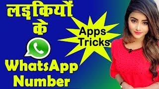 Girls Whatsapp Number For Friendship : Get Girls Mobile Number Now