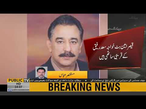 NAB arrested Qaiser Amin Butt in Paragon City Scandal | Public News