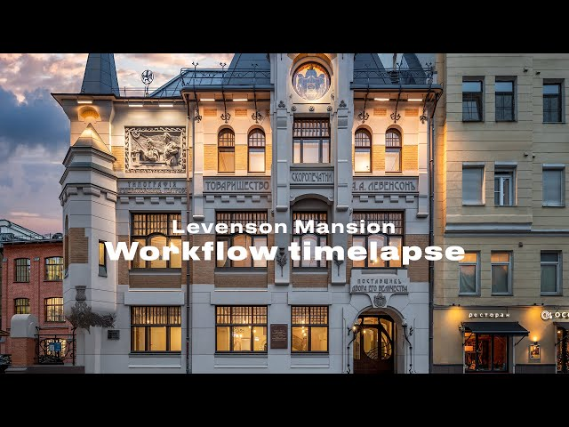 Levenson Mention workflow post-processing timelapse XXXIX
