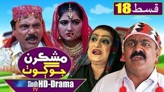 Mashkiran Jo Goth EP 18   Sindh TV Soap Serial   HD 1080p    SindhTVHD Drama
