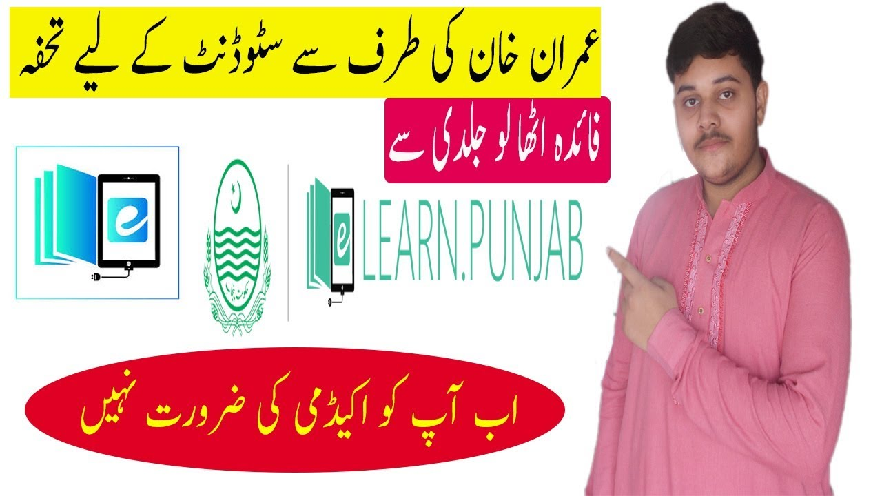 ELearn Punjab launched Officially For 6th to 12th Class ...