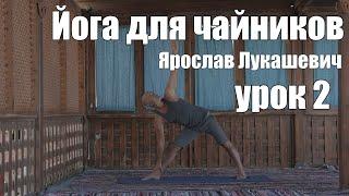 Йога для чайников урок 2.  Йога для начинающих  Ярослав Лукашевич