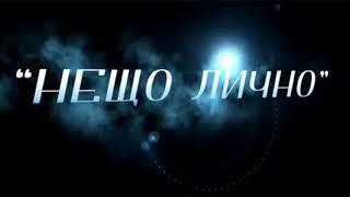Слави Трифонов и КуКу Бенд - Нещо лично караоке