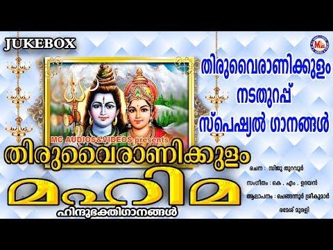 കേൾക്കാൻകൊതിക്കുന്ന ശിവഭക്തിഗാനങ്ങൾ | Thiruvairanikulam Mahima | Hindu Devotional Songs Malayalam