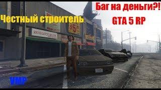 GTA 5 RP- Новый баг на деньги?! (VMP)