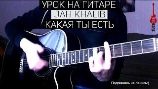 Jah Khalib - Какая ты есть, урок на гитаре (аккорды)
