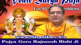 Surya Puja & Ravivar Vrat Vidhi by Param Pujya Guru Rajneesh Rishi Ji