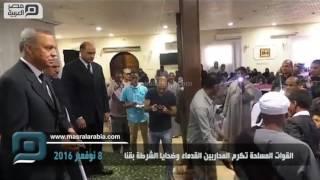 مصر العربية | القوات المسلحة تكرم المحاربين القدماء وضحايا الشرطة بقنا