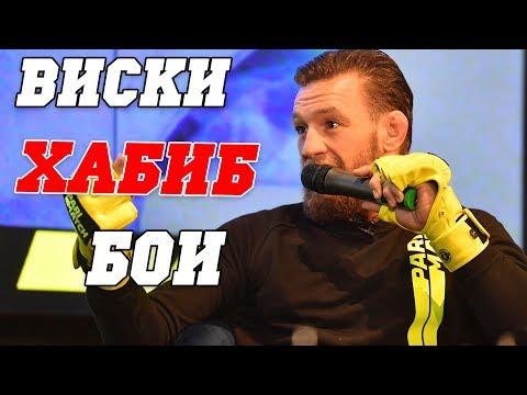 КОНОР МАКГРЕГОР в Киеве ≡ Полная пресс-конференция (перевод)