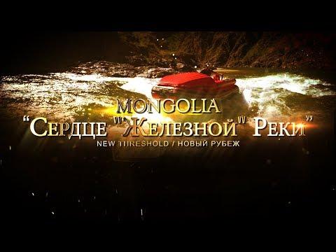«Монголия: новый рубеж» Сердце «Железной» Реки / promo / 2017 / Jet Extreme покорители рек