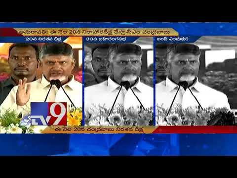 AP CM Chandrababu faults PM Modi's hunger strike - TV9