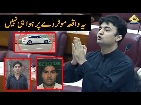 Murad Saeed Complete Speech on Motorway Incident in National Assembly | Reply to Shahbaz Sharif
