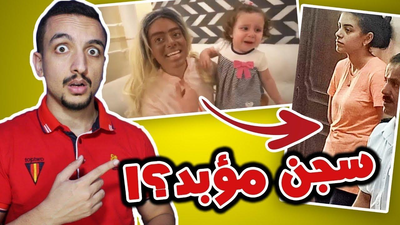 احمد حسن وزينب داخل السجن   عقوبة ٢٥ سنة !!