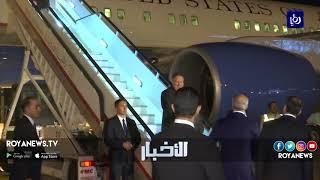 لحظة وصولَ واستقبالَ وزيرِ الخارجيةِ الأمريكي مايك بومبيو إلى الأُردن