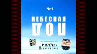 t.A.T.u. - Podnebesnaya №1 (Поднебесная №1)