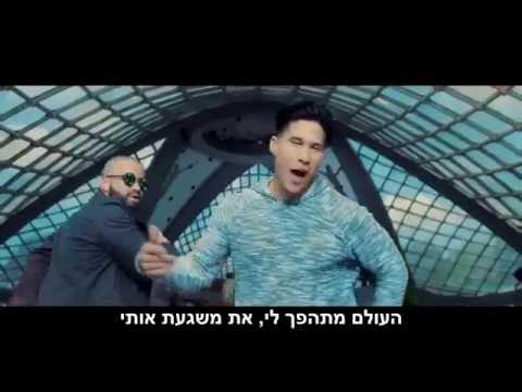 Chino & Nacho Ft. Daddy Yankee – Andas En Mi Cabeza (HebSub) מתורגם