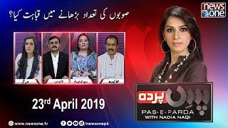 Pas e Parda | 23-April-2019 | Gyan Chand | Romina Khurshid  | Shaukat Basra